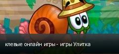 клевые онлайн игры - игры Улитка