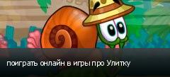 поиграть онлайн в игры про Улитку