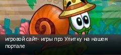 игровой сайт- игры про Улитку на нашем портале