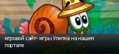 игровой сайт- игры Улитка на нашем портале