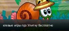 клевые игры про Улитку бесплатно