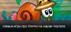 клевые игры про Улитку на нашем портале