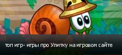 топ игр- игры про Улитку на игровом сайте