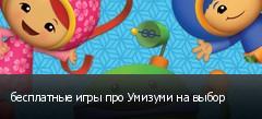 бесплатные игры про Умизуми на выбор