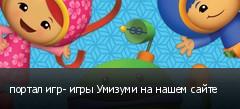 портал игр- игры Умизуми на нашем сайте