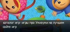 каталог игр- игры про Умизуми на лучшем сайте игр