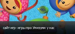сайт игр- игры про Умизуми у нас