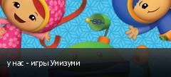 у нас - игры Умизуми