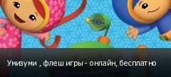 Умизуми , флеш игры - онлайн, бесплатно