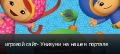 игровой сайт- Умизуми на нашем портале