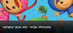 каталог всех игр - игры Умизуми