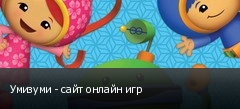 Умизуми - сайт онлайн игр