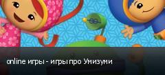 online игры - игры про Умизуми