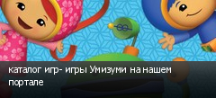 каталог игр- игры Умизуми на нашем портале