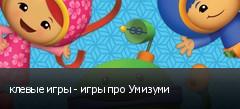 клевые игры - игры про Умизуми