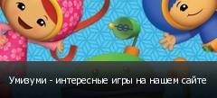 Умизуми - интересные игры на нашем сайте