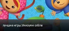 лучшие игры Умизуми online