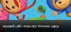 игровой сайт- игры про Умизуми здесь