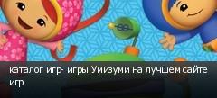 каталог игр- игры Умизуми на лучшем сайте игр