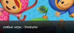 любые игры - Умизуми