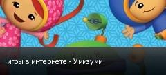 игры в интернете - Умизуми