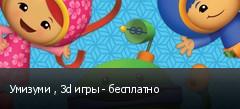 Умизуми , 3d игры - бесплатно