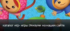 каталог игр- игры Умизуми на нашем сайте