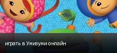 играть в Умизуми онлайн