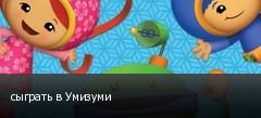 сыграть в Умизуми