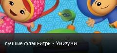 лучшие флэш-игры - Умизуми