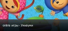 online игры - Умизуми