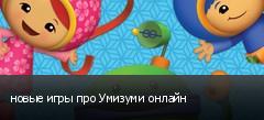 новые игры про Умизуми онлайн