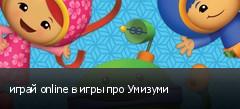 играй online в игры про Умизуми