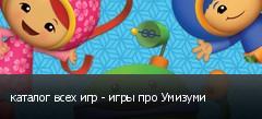 каталог всех игр - игры про Умизуми