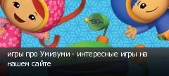 игры про Умизуми - интересные игры на нашем сайте