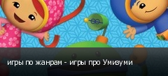 игры по жанрам - игры про Умизуми