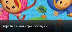 играть в мини игры - Умизуми