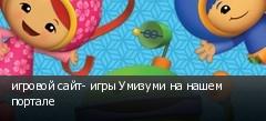 игровой сайт- игры Умизуми на нашем портале
