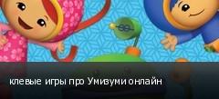 клевые игры про Умизуми онлайн