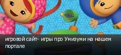 игровой сайт- игры про Умизуми на нашем портале