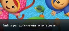 flash игры про Умизуми по интернету