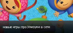 новые игры про Умизуми в сети