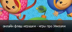 онлайн флеш игрушки - игры про Умизуми