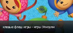 клевые флеш игры - игры Умизуми