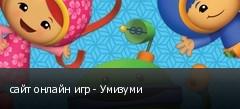 сайт онлайн игр - Умизуми