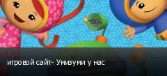 игровой сайт- Умизуми у нас
