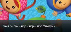 сайт онлайн игр - игры про Умизуми