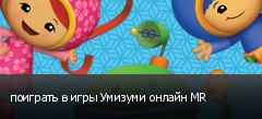 поиграть в игры Умизуми онлайн MR