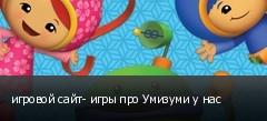 игровой сайт- игры про Умизуми у нас