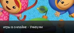 игры в онлайне - Умизуми